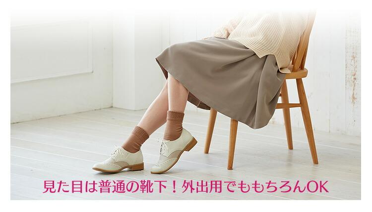 見た目は普通の靴下