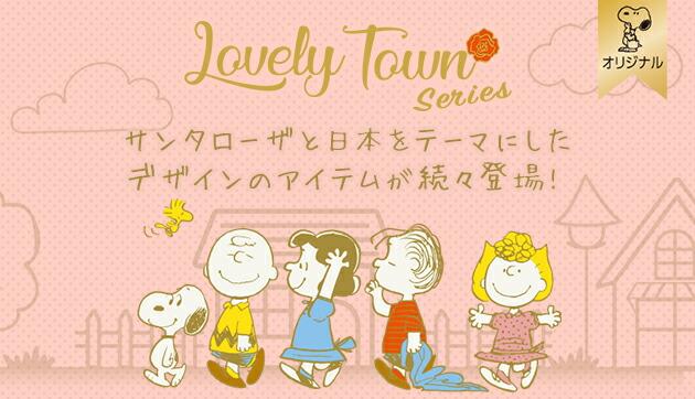 LOVELY TOWN特集