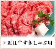近江牛すきしゃぶ