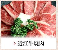 近江牛焼肉
