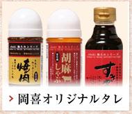 岡喜オリジナルタレ