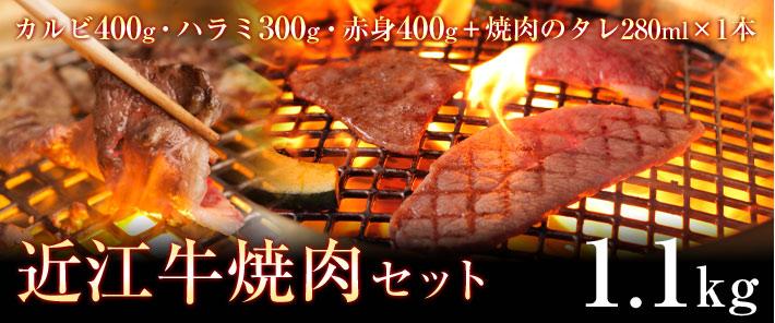 近江牛焼肉セット