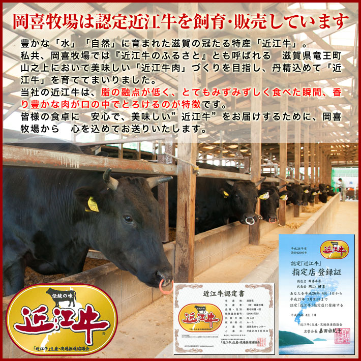 岡喜牧場は認定近江牛を飼育・販売しています