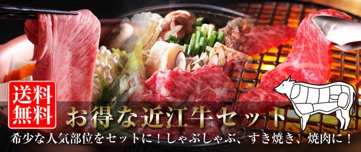 すき焼き・しゃぶしゃぶ・焼肉 お得な近江牛セット