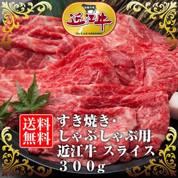 送料無料 すき焼き・しゃぶしゃぶ用 近江牛スライス 300g