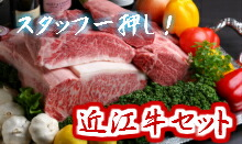 近江牛セット