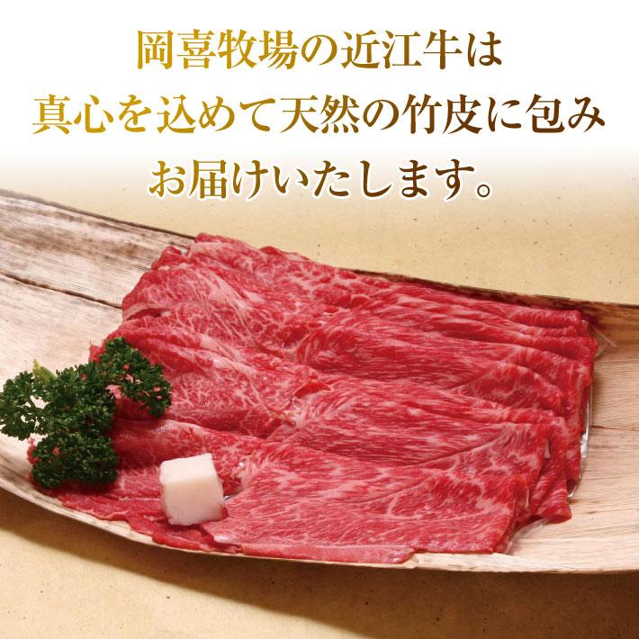 岡喜牧場の近江牛は真心を込めて天然の竹皮に包みお届けいたします。