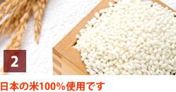 日本の米100%使用です