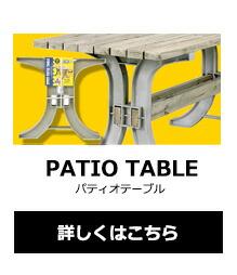 パティオテーブル