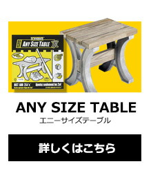 エニーサイズテーブル