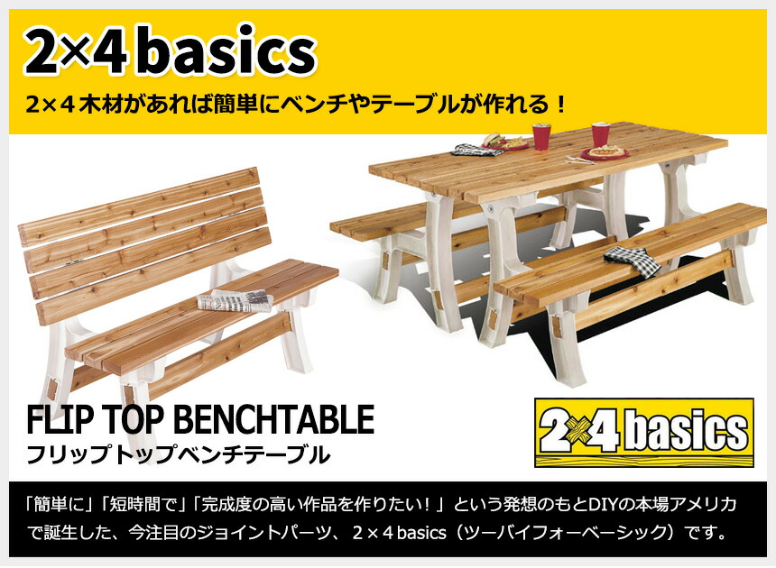 Tremendous 2 X 4Basics Flip Top Bench Table Sand Color Two By Four Method Basic Friptopbenchtable Cjindustries Chair Design For Home Cjindustriesco