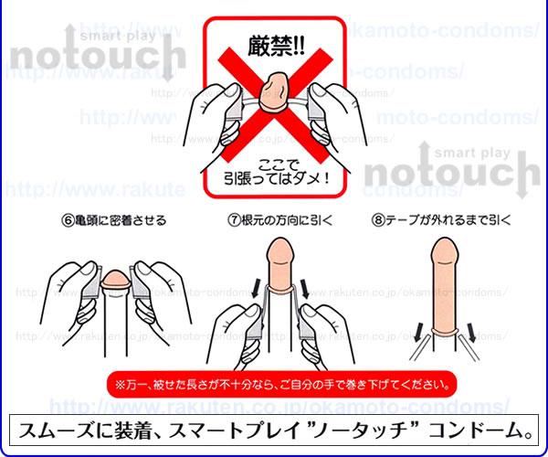 コンドーム「ノータッチ」の装着方法