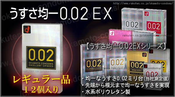 当店人気NO1商品「うすさ均一0.02EX」。画像をクリック♪