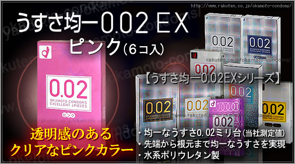 コンドーム「うすさ均一0.02EXピンク」