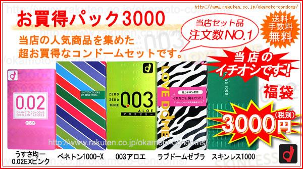 コンドームセット「お買得パック3000」