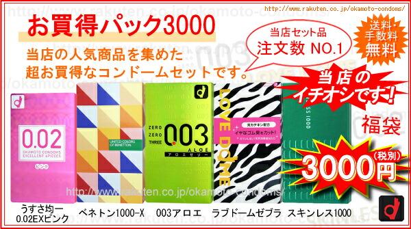 当店コンドームセット人気NO1!「お買得パック」。画像をクリック♪