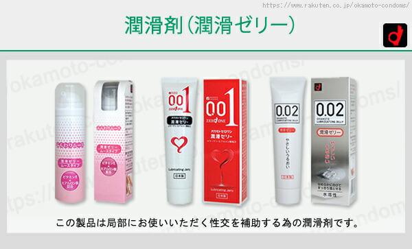 楽天市場・コンドーム製造メーカー「オカモト株式会社」直営の通販店・潤滑ぜりー