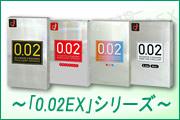 コンドーム「0.02EX」