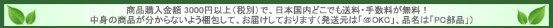中身の商品が分からないようにお届けてしております。合計金額3000円(税別)以上で送料、手数料無料!
