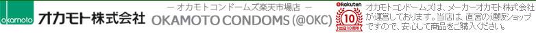 オカモトコンドームズ:製造メーカー「オカモト」が高品質な商品をお届けします。