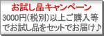3000円(税別)以上ご購入で弊社お試し品をセットでお届け。詳しくはバナーをクリック!