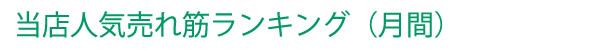 当店の人気売れ筋ランキング!(月間)