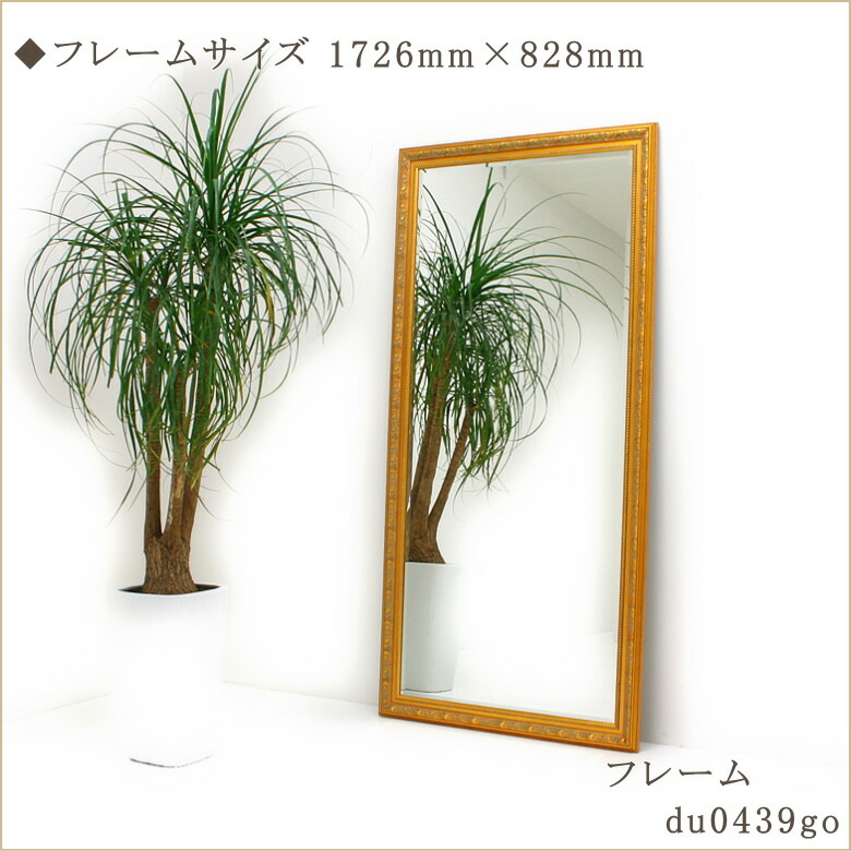 岡本鏡店オリジナルミラー du0439go-1726mm×828mm