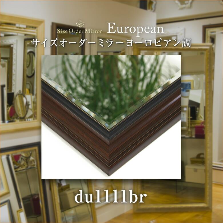 岡本鏡店オリジナルサイズオーダーミラーdu1111br