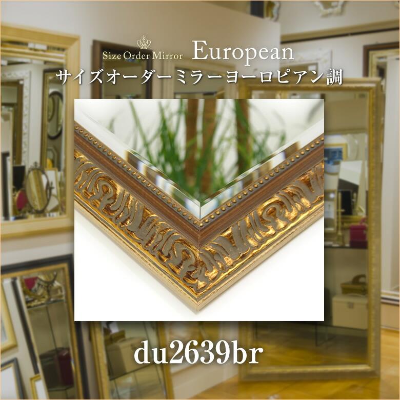 岡本鏡店オリジナルサイズオーダーミラーdu2639br