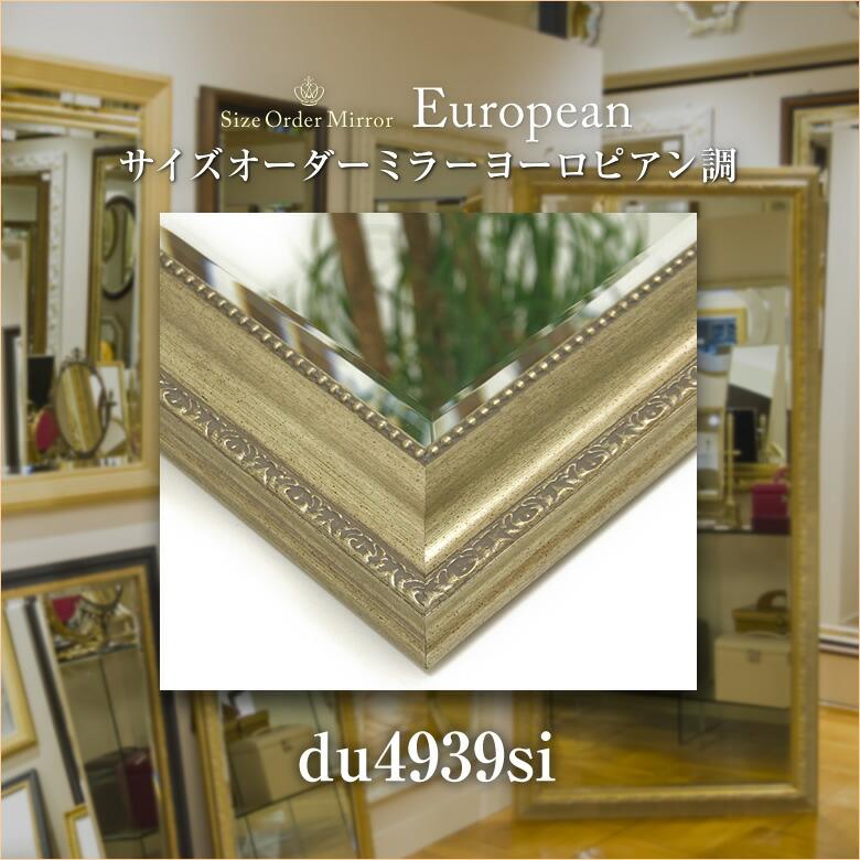 岡本鏡店オリジナルサイズオーダーミラーdu4939si
