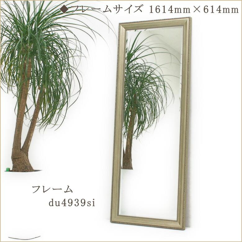岡本鏡店オリジナルミラー du4939si-1614mm×614mm