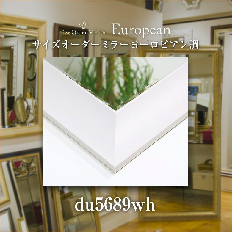 岡本鏡店オリジナルサイズオーダーミラーdu5689wh