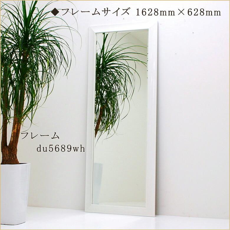 岡本鏡店オリジナルミラー du5689wh-1628mm×628mm