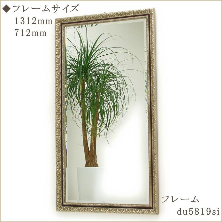 岡本鏡店オリジナルミラー du5819si-1312mm×712mm