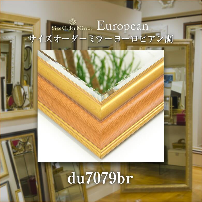 岡本鏡店オリジナルサイズオーダーミラーdu7079br