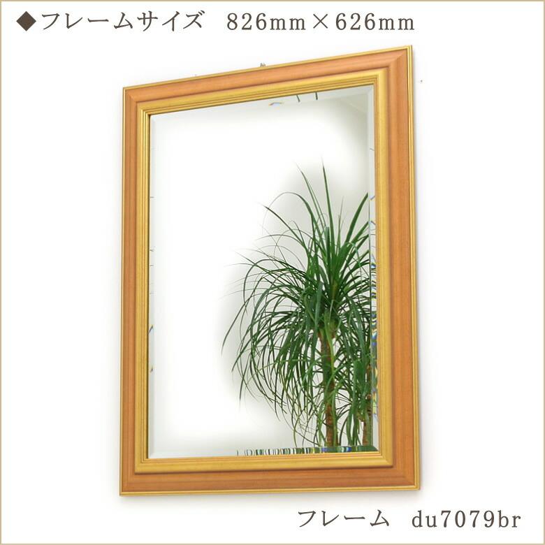 岡本鏡店オリジナルミラー du7079br-826mm×626mm