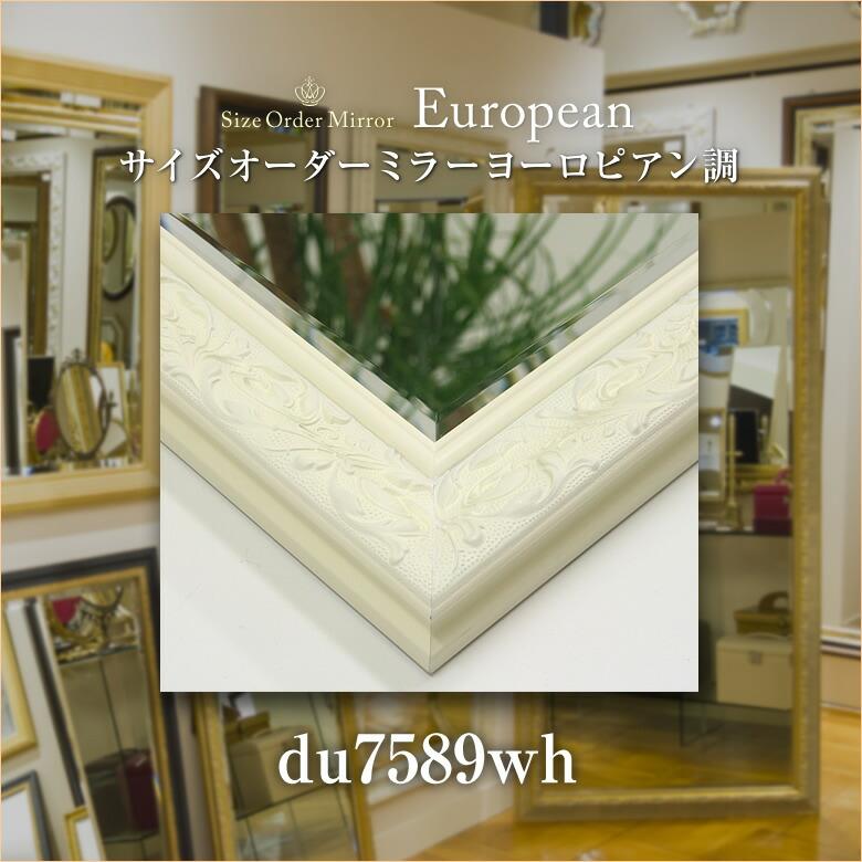岡本鏡店オリジナルサイズオーダーミラーdu7589wh