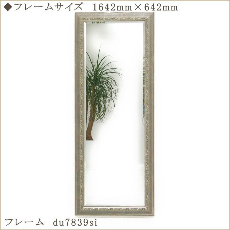 岡本鏡店オリジナルミラー du7839si-1642mm×642mm