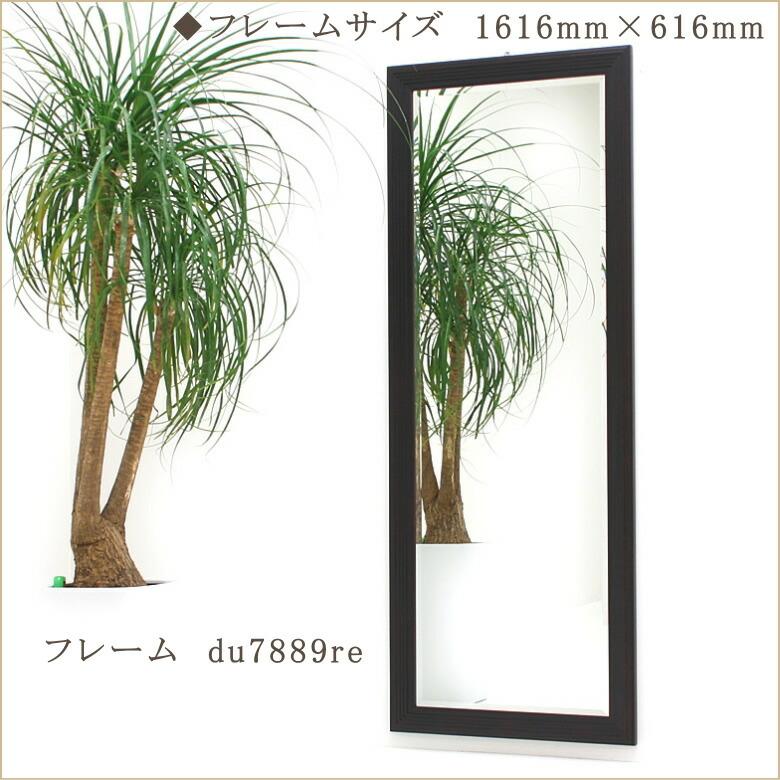 岡本鏡店オリジナルミラー du7079gr-1616mm×616mm