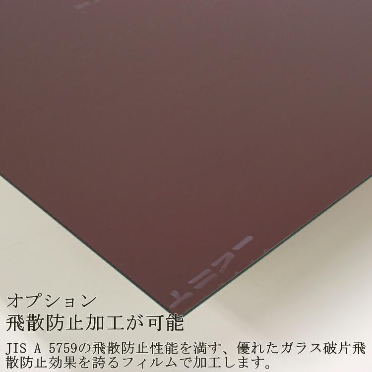 岡本鏡店の飛散防止加工