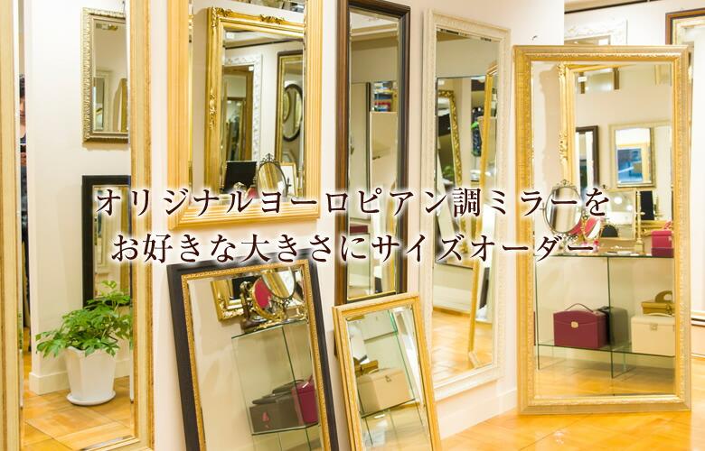 岡本鏡店オリジナルのヨーロピアン調ミラーをお好きな大きさにサイズオーダー