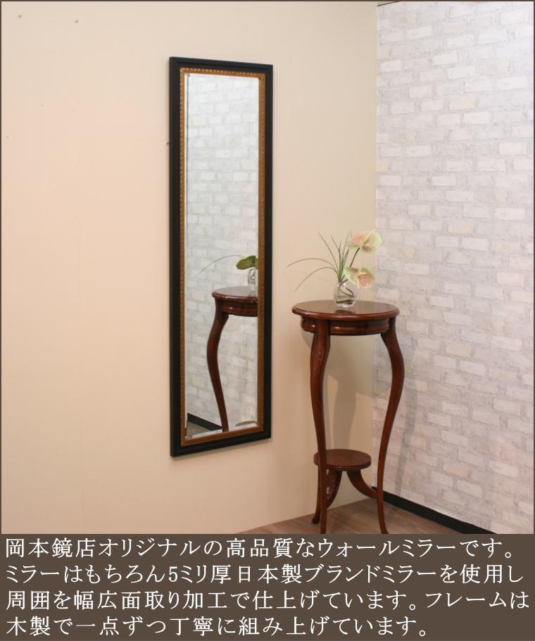 岡本鏡店オリジナルミラーはサイズオーダーが可能