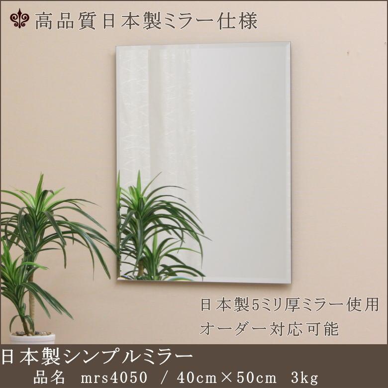 鏡 ミラー mrs46oct シンプルミラー フレームレスミラー 壁掛けミラー