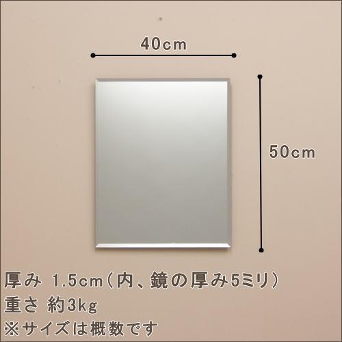 鏡 ミラー mrs4050の商品サイズ