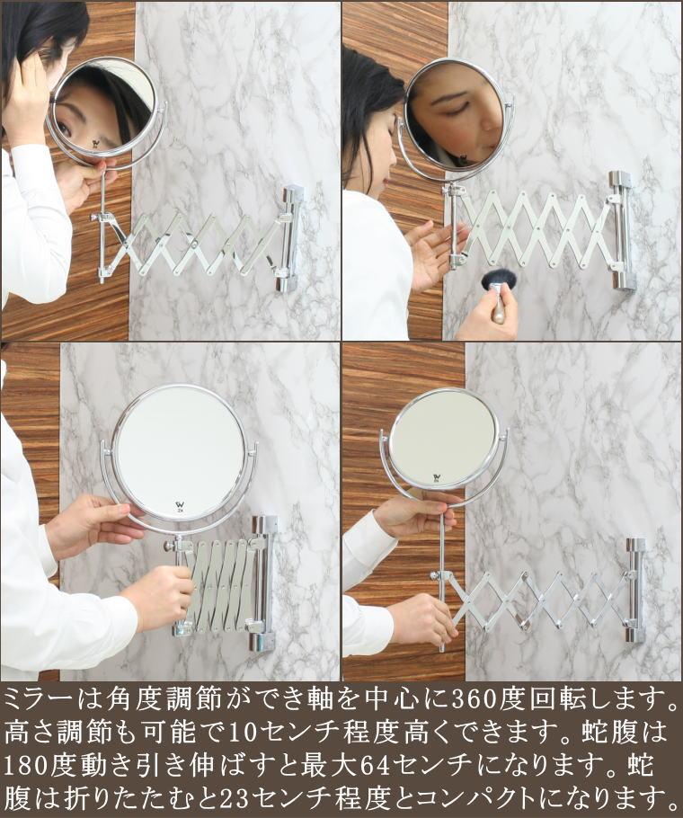 2倍率拡大鏡 ミラーで壁に取り付けて使う