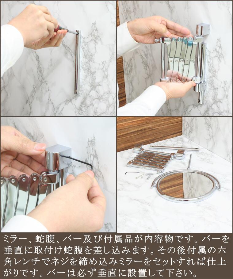 高級ホテルのバスルームによくある蛇腹の拡大鏡 ミラー