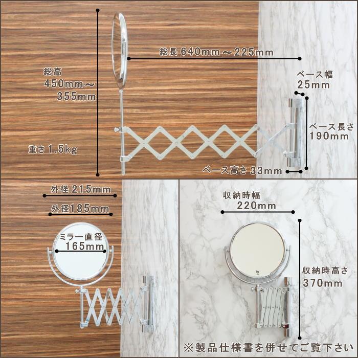 ホテルによくある蛇腹の壁に取り付けて使う拡大鏡wi148cr2xのサイズ