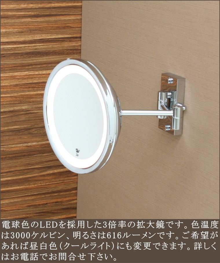 ホテルにある便利なLED照明付き拡大鏡