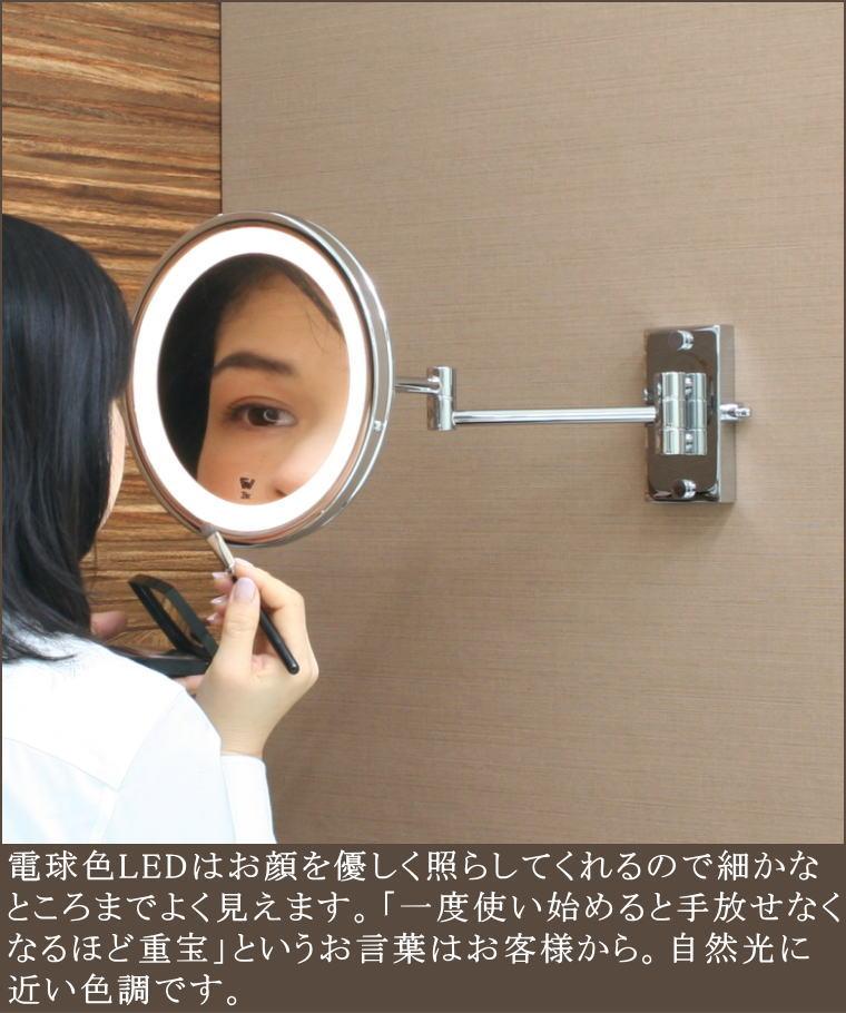 壁付け用LED照明付き3倍率拡大鏡 ミラーアームミラー