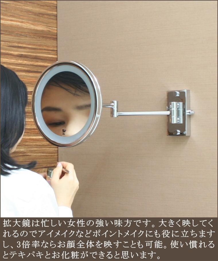 高品質アームミラーLED付き3倍率拡大鏡 ミラー